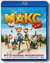 Макс и его компания (Blu-ray) #1