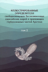 Иллюстрированные определители свободноживущих беспозвоночных евразийских морей и прилегающих глубоководных #1