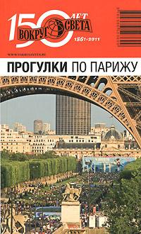 Прогулки по Парижу. Путеводитель #1