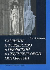 Различие и тождество в греческой и средневековой онтологии  #1