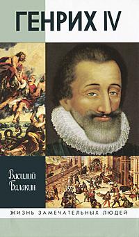 Генрих IV   Балакин Василий Дмитриевич #1