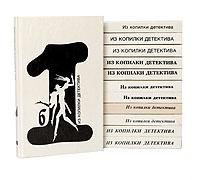 """Серия """"Из копилки детектива"""". Антология мирового детектива в 6 томах (комплект из 12 книг)   Квин Эллери, #1"""
