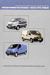 Nissan Primastar / Renault Trafic / Opel Vivaro. Модели X83 выпуска с 2004 г с бензиновым двигателем #1