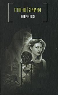 История Лизи | Кинг Стивен, Вебер Виктор Анатольевич #1