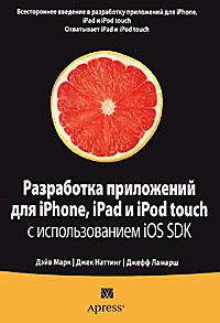 Разработка приложений для iPhone, iPad и iPod touch с использованием iOS SDK | Марк Дэйв, Наттинг Джек #1
