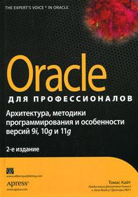 Oracle для профессионалов. Архитектура, методики программирования и особенности версий 9i, 10g и 11g #1