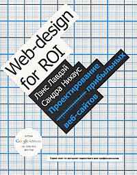 Проектирование прибыльных веб-сайтов | Лавдэй Лэнс, Нихаус Сандра  #1