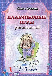 Пальчиковые игры для малышей 1-3 лет (набор из 25 карточек)  #1
