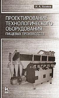 Проектирования технологического оборудования пищевых производств   Хозяев Игорь Алексеевич  #1