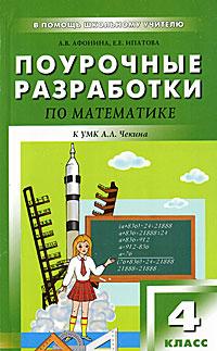 Поурочные разработки по математике. 4 класс #1