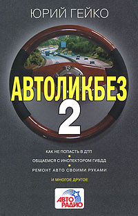 Автоликбез-2 | Гейко Юрий Васильевич #1