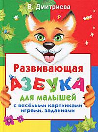 Развивающая азбука для малышей с веселыми картинками, играми, заданиями | Дмитриева Валентина Геннадьевна #1