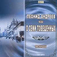 Рассказ о семи повешенных (аудиокнига MP3) | Андреев Леонид Николаевич  #1