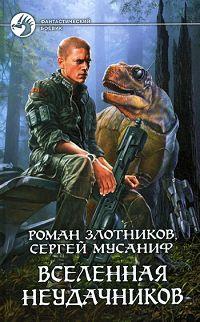 Вселенная неудачников | Злотников Роман Валерьевич #1