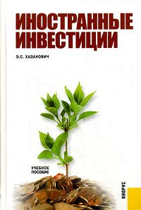 Иностранные инвестиции | Хазанович Энгель Самуилович #1