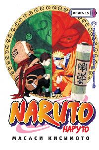Наруто. Книга 15. Манускрипт ниндзя Наруто!!! #1