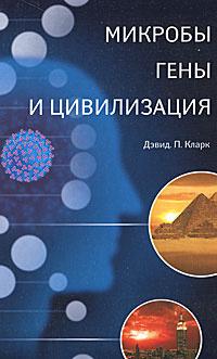 Микробы, гены и цивилизация #1