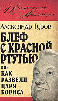 Блеф с красной ртутью, или Как развели царя Бориса | Гуров Александр  #1