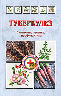 Туберкулез | Ужегов Генрих Николаевич #1