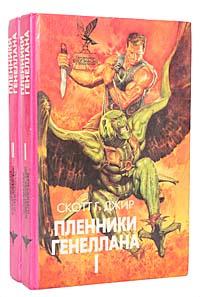 Пленники Генеллана (комплект из 2 книг)   Джир Скотт Г. #1