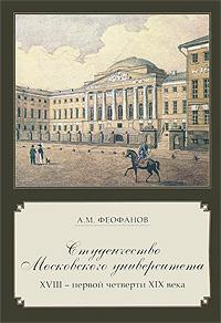 Студенчество Московского университета XVIII - первой четверти XIX века  #1