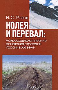 Колея и перевал: макросоциологические основания стратегий России в XXI веке  #1