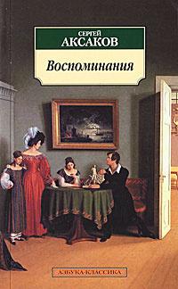 Сергей Аксаков. Воспоминания   Аксаков Сергей Тимофеевич  #1