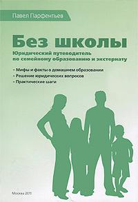Без школы. Юридический путеводитель по семейному образованию и экстернату (+ CD-ROM) | Парфентьев Павел #1