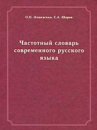 Частотный словарь современного русского языка #1