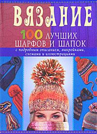 Вязание. 100 лучших шарфов и шапок | Красичкова Анастасия Геннадьевна  #1