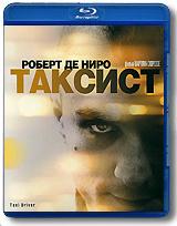 Таксист (Blu-ray) #1