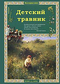 Детский травник | Колпакова Ольга Валерьевна #1