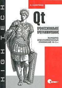 Qt. Профессиональное программирование. Разработка кроссплатформенных приложений на С++ | Саммерфилд Марк #1