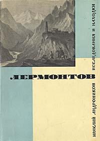 Лермонтов. Исследования и находки | Андроников Ираклий Луарсабович  #1