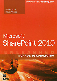 Microsoft SharePoint 2010. Полное руководство #1