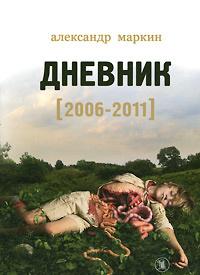 Дневник (2006-2011) | Маркин Александр Викторович #1