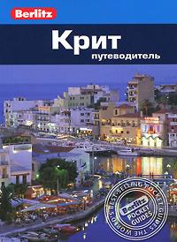Крит. Путеводитель #1