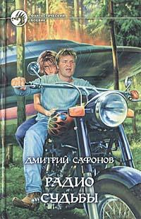 Радио Судьбы | Сафонов Дмитрий Геннадьевич #1