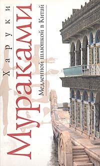 Медленной шлюпкой в Китай | Мураками Харуки #1