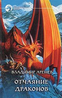 Отчаяние драконов | Аренев Владимир Константинович #1