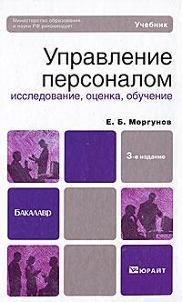 Управление персоналом. Исследование, оценка, обучение | Моргунов Евгений Борисович  #1