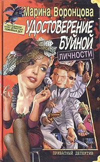 Удостоверение буйной личности | Воронцова Марина Владимировна  #1