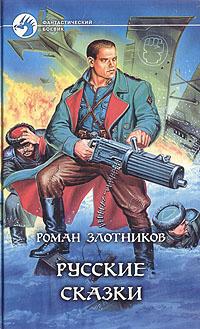 Русские сказки   Злотников Роман Валерьевич #1