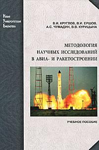 Методология научных исследований в авиа- и ракетостроении | Круглов Виктор Иванович, Ершов Владислав #1