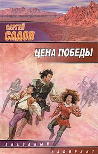 Цена победы | Садов Сергей #1