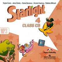Starlight 4: Class CD / Звездный английский. 4 класс (аудиокурс MP3) | Баранова Ксения Михайловна, Дули #1