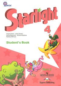 Starlight 4: Student's Book: Part 2 / Звездный английский. 4 класс. Учебник. В 2 частях. Часть 2 | Баранова #1