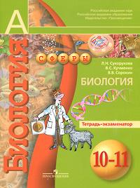 Биология. 10-11 классы. Тетрадь-экзаменатор #1