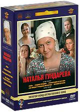 Фильмы Натальи Гундаревой (5 DVD) #1