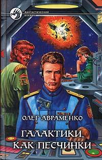 Галактики, как песчинки | Авраменко Олег Евгеньевич #1
